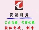 武进府北路周边代办公司注册注销个体户注册记账报税