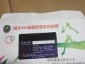 水世界阳光100健身游泳卡一张