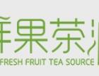 鲜果茶源茶饮加盟