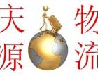 天津到河北 辽宁 吉林 黑龙江 内蒙 陕西 宁夏 山东专线