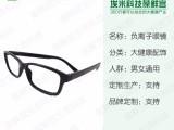 负离子能量眼镜oem供应厂家