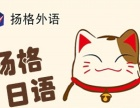 武汉扬格开设日语周末班