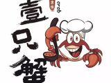 壹只蟹蟹煲飯等著你