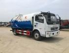 泰安宁阳专业定做东风5吨至20吨高压清洗车清洗吸污车厂家直销
