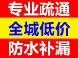 广州全城疏通防水清洁服务