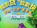 南宁小米金融专业申请桂林银行桂农贷旺农贷