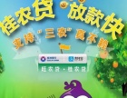 南宁小米金融专业申请桂林银行桂农贷旺农贷贷款