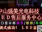 专业维修LED显示屏,LED电子屏,LED走字屏