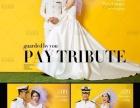 宜兴米兰尊荣婚纱摄影 让我们与军人同行