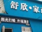 辉县市舒欣家政服务有限公司