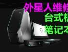东四十条alienware上门清灰北京外星人清灰换硅脂