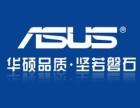 洛阳华硕ASUS电脑维修售后中心赛格科技为您服务