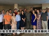 2020年项目组合管理PfMP高端课程