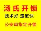 北新泾开锁换锁就找正规公司110已备案