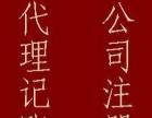 江舒勤在肥西上派翡翠花园附近注册新公司代账会计培训