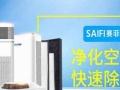 上海赛菲新风系统代理加盟店,月营业额上百万