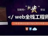 上海web前端 Java C语言 编程培训学校