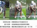 广州高尔夫培训教学中心-专业教练--用心-专业