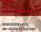2018北京中医药健康展览会丨健康产品展