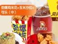 广州汉堡店加盟 操作简单 万元投入 无需经验
