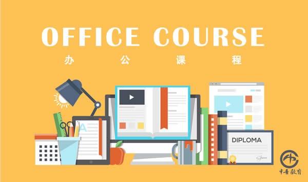 长沙中青教育电脑培训班长沙学办公软件office操作哪里好