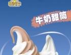 信阳奶茶加盟冰淇淋加盟,冷饮店炒酸奶免费培训