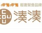 广州餐饮加盟 凑凑火锅怎么加盟