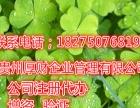 贵阳市公司注册代办咨询服务 贵阳工商代办注册