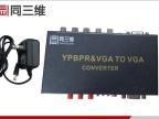 色差分量转VGA转换器-信号转换