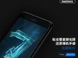 Remax/睿量 铁盒钢化膜适用ip7/