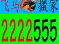 2222555晋城飞马专业搬家,长短途搬家,搬钢琴
