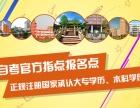 2018年初中学历自考本科汉语国际教育