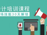 上海会计培训班 远程教学与个人实操练习相结合
