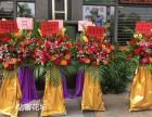 深圳上田大厦服装店开张送什么样的花篮好 贴馨花坊