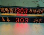 公交车led线路牌LED显示屏广告屏出租车LED屏走字高亮