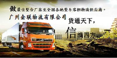 中山民众镇物流专线 货运公司 运输公司 托运公司 民众货运网
