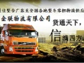 珠海香洲区南屏物流 全国零担货运专线 广州到珠海物流专线