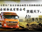 广州萝岗区/科学城物流全国各地物流服务