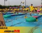 广州水上趣味运动会专业策划拓展公司