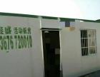 供应拆搭回收 瑞安轻钢活动房 工地工程活动房