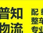 南京至全国整车零担,专业调车,上门提货,搬家托运