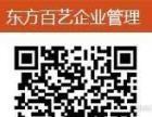 临沂园林绿化资质专业办理首选东方百艺