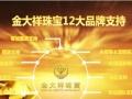 金大祥珠宝—6月8家品牌新店璀璨盛放