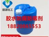 白乳胶防腐剂 白乳胶防腐防霉剂