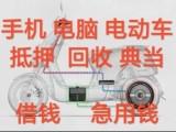 回收电动车,冰箱空调洗衣机,电热水器,收购手机笔记本