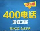 成都企业400电话客服热线办理申请【每分钟7分】