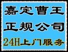 上海嘉定曹王上门服务 电脑维修监控安装网络维修硬盘数据恢复