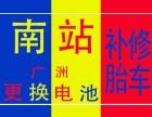 广州南站送油 南站汽车维修 更换蓄电池