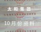 社保补缴1-15年,个人劳动事务咨询。