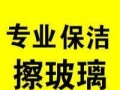 南京下关区家政保洁公司白云亭热河南路周边保洁打扫